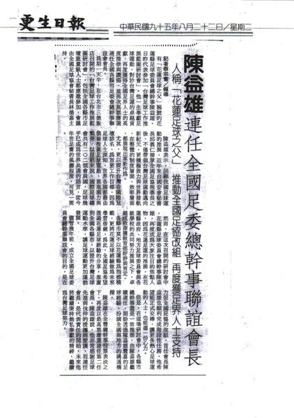 花蓮足球 026.jpg