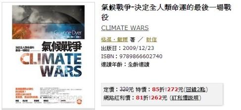 氣候戰爭-決定全人類命運的最後一場戰役.jpg