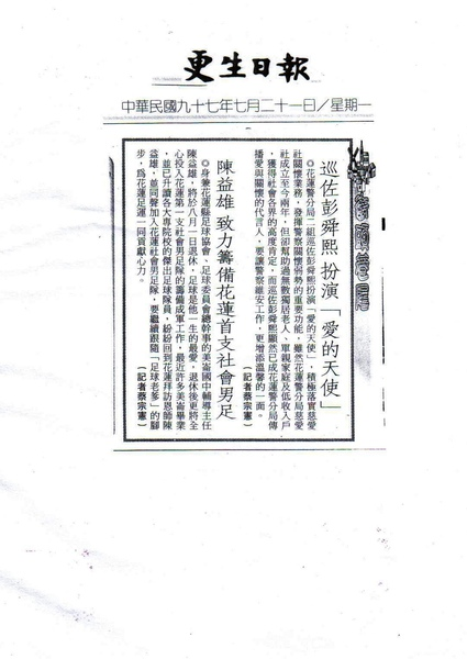 花蓮足球 025.jpg