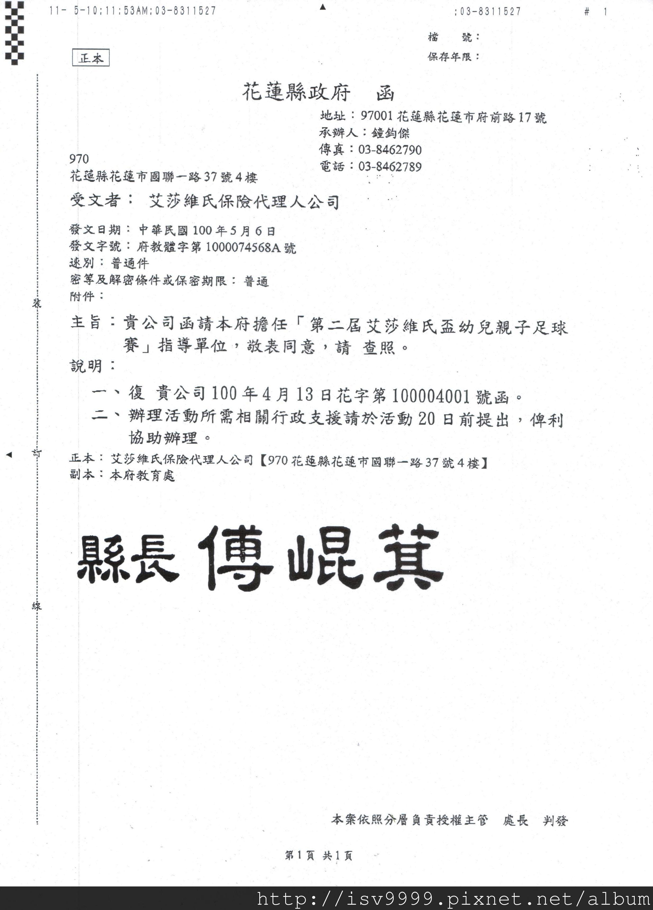 花蓮縣政府指導單位公文.jpg