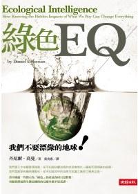 綠色EQ.jpg