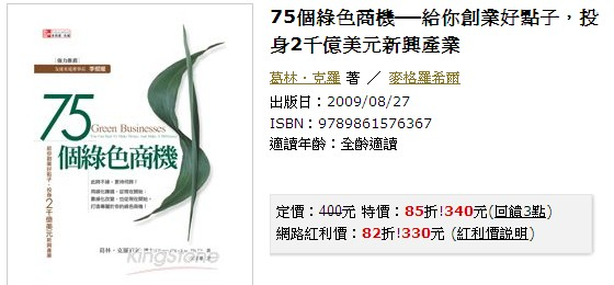 75個綠色商機──給你創業好點子,投身2千億美元新興產業.jpg