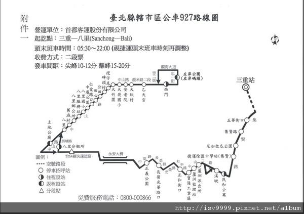 927公車路線圖.jpg