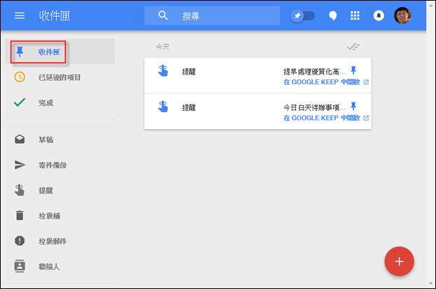 Google Inbox可以連結Google Keep提醒功能@ 學不完.教不停.用不盡:: 痞