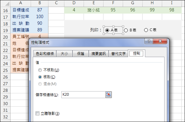 Excel-動態選取列印範圍(名稱定義,CHOOSE)
