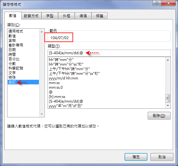 Excel-轉換文字日期格式為數值日期格式(DATE,MID,TEXT,數值格式設定)