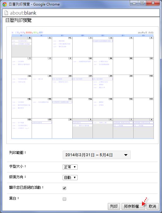 Google日曆輸出為PDF檔以方便書面使用