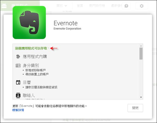 找到每個手機App的隱私存取權限(以Android為例)