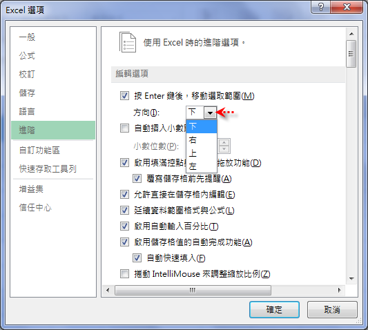 Excel-依向左而右、由上而下的順序在儲存格中輸入資料