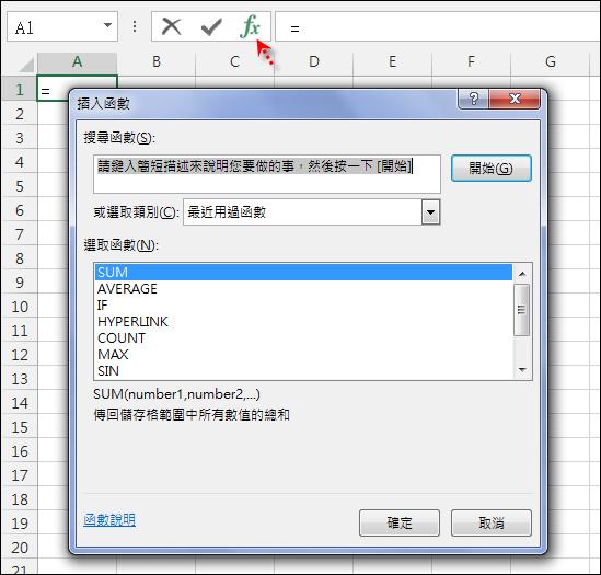 Excel-在輸入公式時使用函數的各種方式