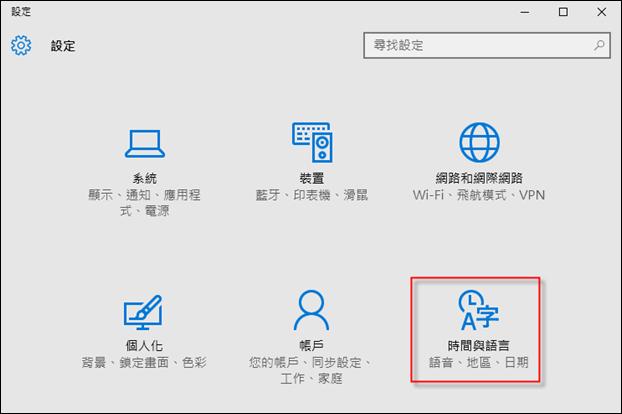 Windows 10-新增、設定、移除和切換中文輸人法