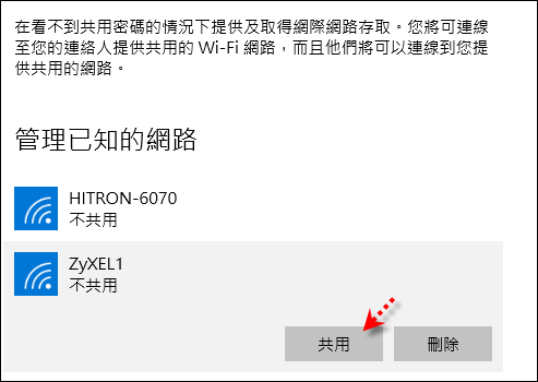 Windows 10-在Wi-Fi感知器中管理共用Wi-Fi