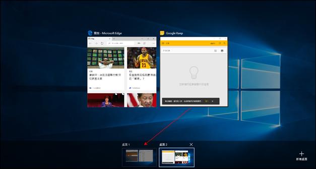 Windows 10-讓視窗在不同虛擬桌面之間移動