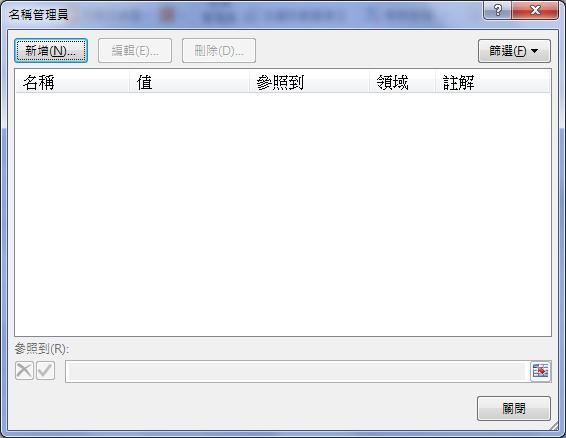 Excel-使用快速鍵和通用選單按鍵