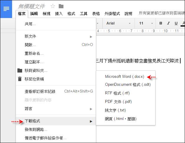 在Google文件中使用語音輸入來建立文字內容
