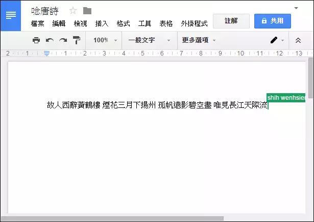 使用手機當成Google文件的文字輸入工具(用唸的輸入文字)
