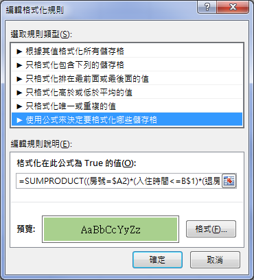 Excel-根據日期區間自動標示色彩(設定格式化的條件)