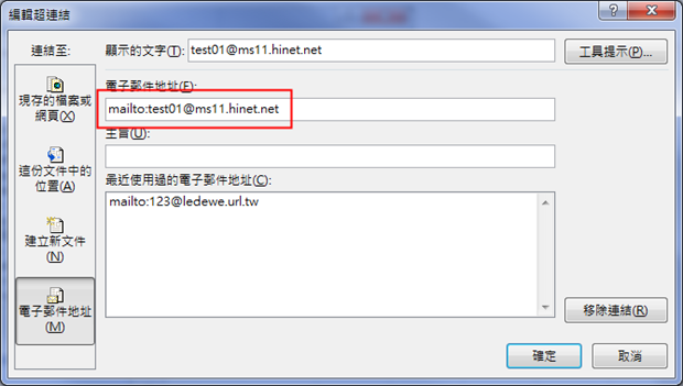 Excel-點選含有Email郵件地址儲存格時自動開啟Outlook新增郵件