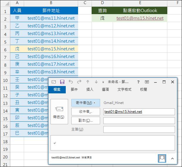 Excel-點選含有Email郵件地址儲存格時,自動開啟Outlook新增郵件