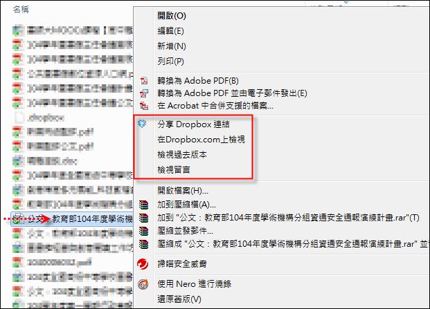 Dropbox-編輯文件時就可以同時分享和留言