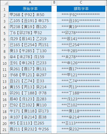 Excel-取出特定符號之間的字(SUBSTITUE,REPT)