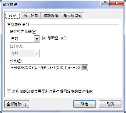 Excel-10個資料驗證的巧妙應用