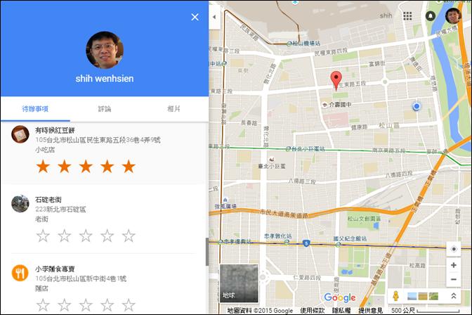 在Google地圖上查詢已發佈的相片和為地點評分及撰寫評論
