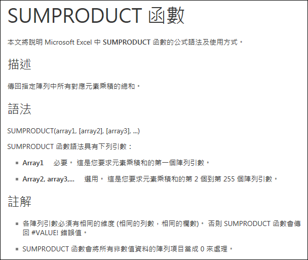 Excel-SUMPRODUCT函數範例與說明