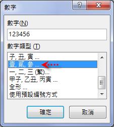 Word-將文件中的數字轉成國字