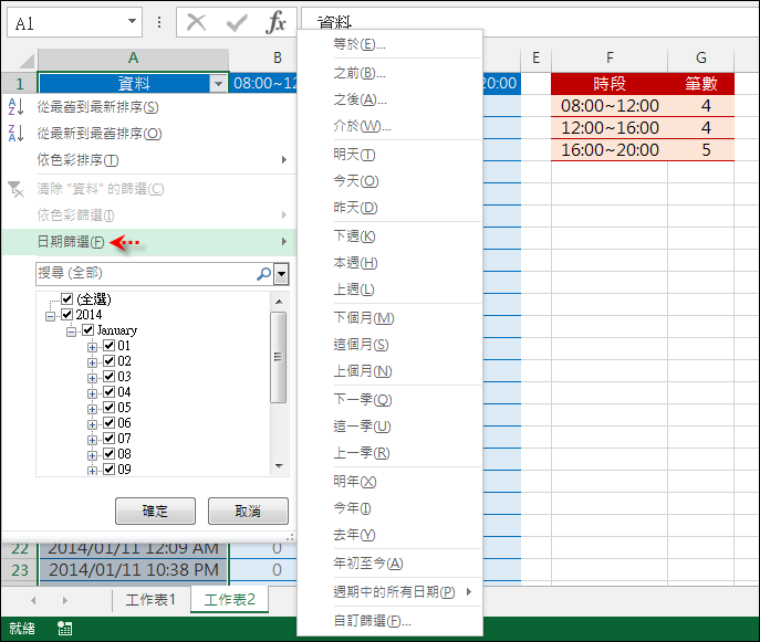 Excel-計算某一時間區間內的數量(SUMPRODUCT,INT)