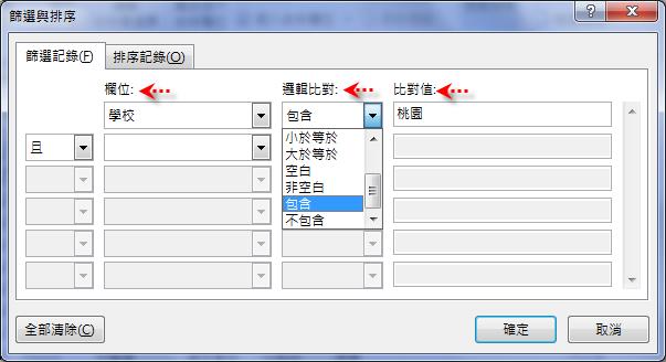 Word-合併列印Excel資料檔並且篩選符合條件的列印項目