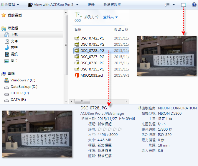 Windows7/10檢視和修改檔案的詳細資訊