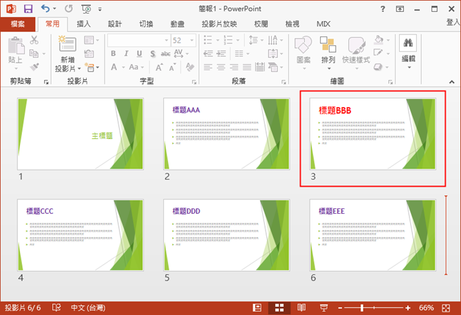 PowerPoint-解決設定投影片母片後,有些投影片未被套用的問題