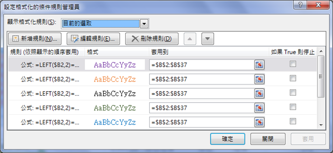 Excel-挑選樣式清單中相同色彩的儲存格(OFFSET,ROW,LARGE)