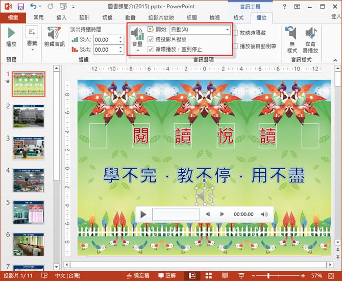 PowerPoint-在投影片中插入音樂並將簡報檔轉成影片