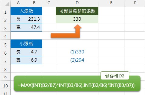 Excel-求一張大紙最多可剪裁成幾張小紙(INT,MAX)
