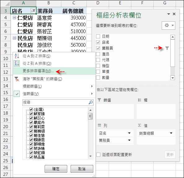 Excel-14個樞紐分析表應用練習