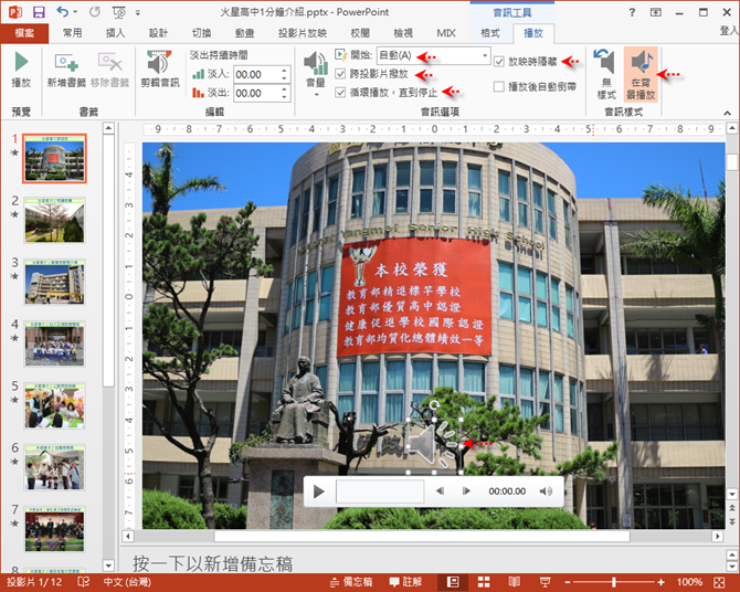 使用PowerPoint做為照片轉影片工具