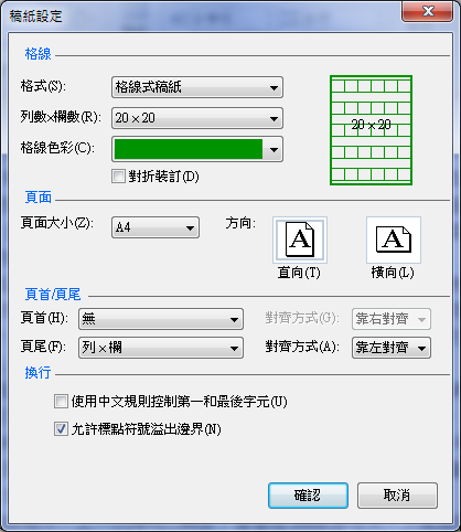 Excel-模擬Word文件將文字置入稿紙中(MID,ROW,COLUMN)