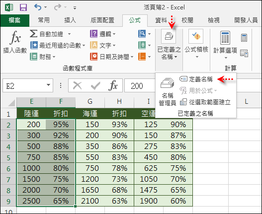 Excel-在多個類別中查詢(VLOOKUP,INDIRECT)