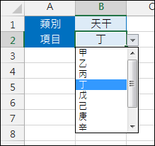 Excel-設計跨工作表的二層下拉式選單(INDIRECT,資料驗證)