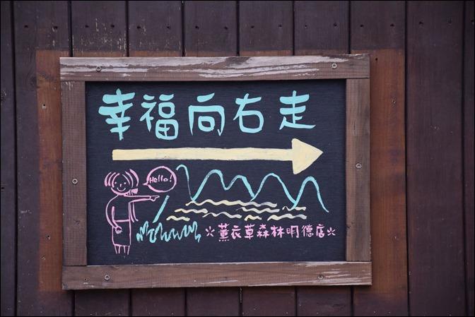 2016年春節走春-苗栗明德水庫