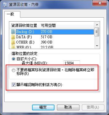Windows 10-刪除檔案前先出現確認刪除對話框及其配套做法