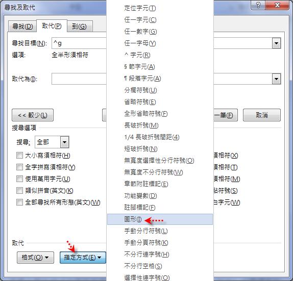 Word-如何快速移除文件中的所有圖片(保留文字和格式)