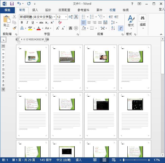 在Word中編輯PowerPoint簡報的投影片當作講義