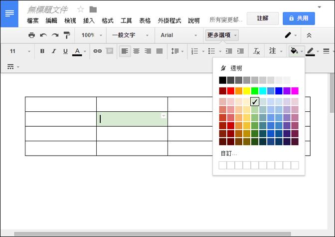 改善Google文件中的表格格式
