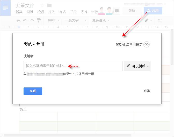 使用Google文件共筆協作省時又省事