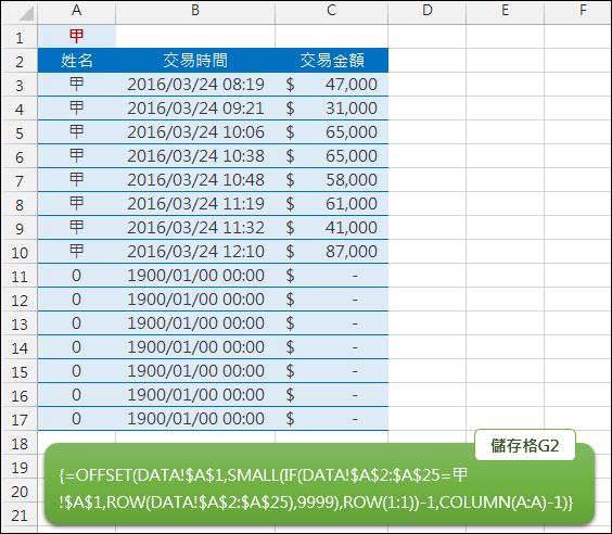 Excel-篩選資料到其他工作表(OFFSET,陣列公式)