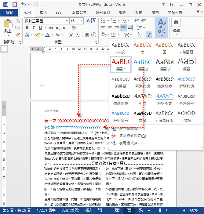 Word文件中的動態連結