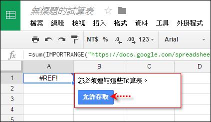 Excel-Google試算表如何關聯到另一個試算表的內容